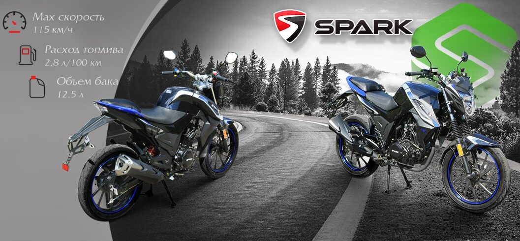 Мототехника Spark