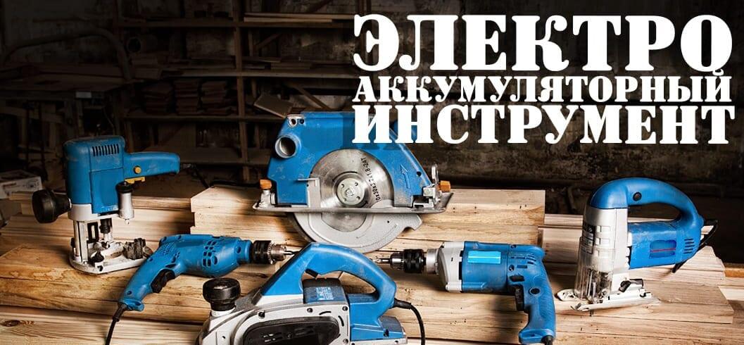 Электроинструмент STURM, инструмент VITALS, болгарка Odwerk