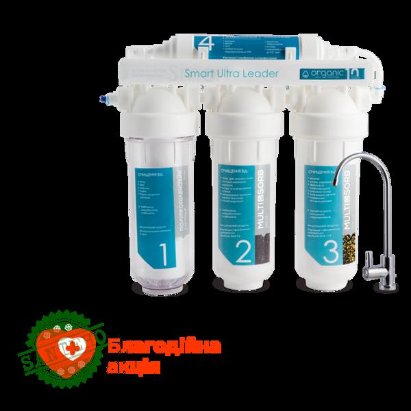 Проточний фільтр Organic Smart Ultra Leader