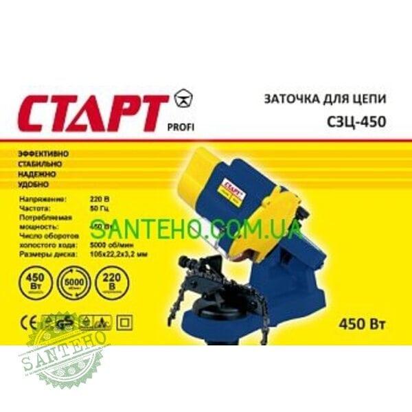 Станок для заточки цепей СТАРТ СЗЦ-450