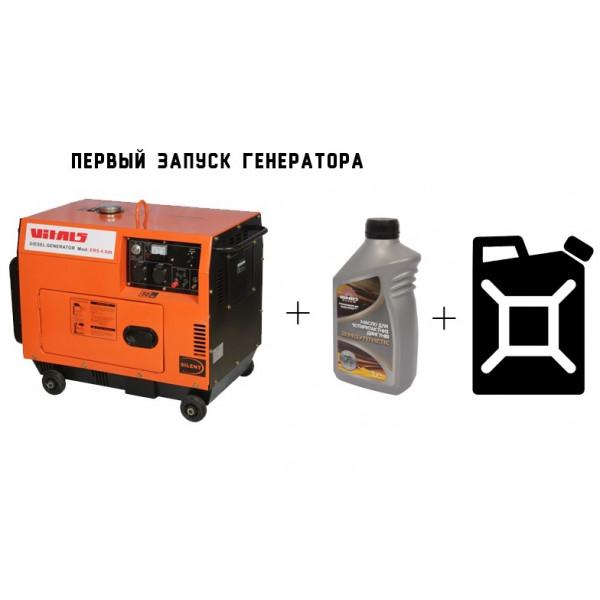Первый пуск генератора 5 кВт
